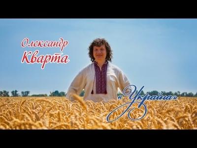 Україна. Олександр Кварта
